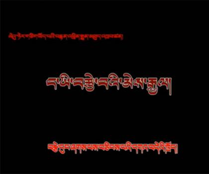 ང་ཡི་བརྩེ་བའི་མེས་རྒྱལ།