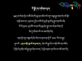 མིག་ཤེལ་གྱོན་པ།