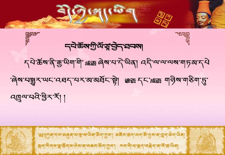 དཔེ་ཆོས་ལོ་ཙཱ།